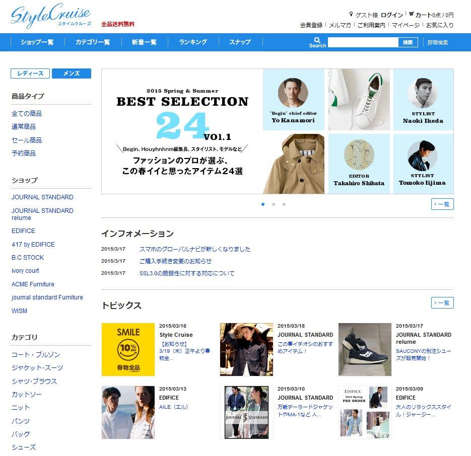 StyleCruise
