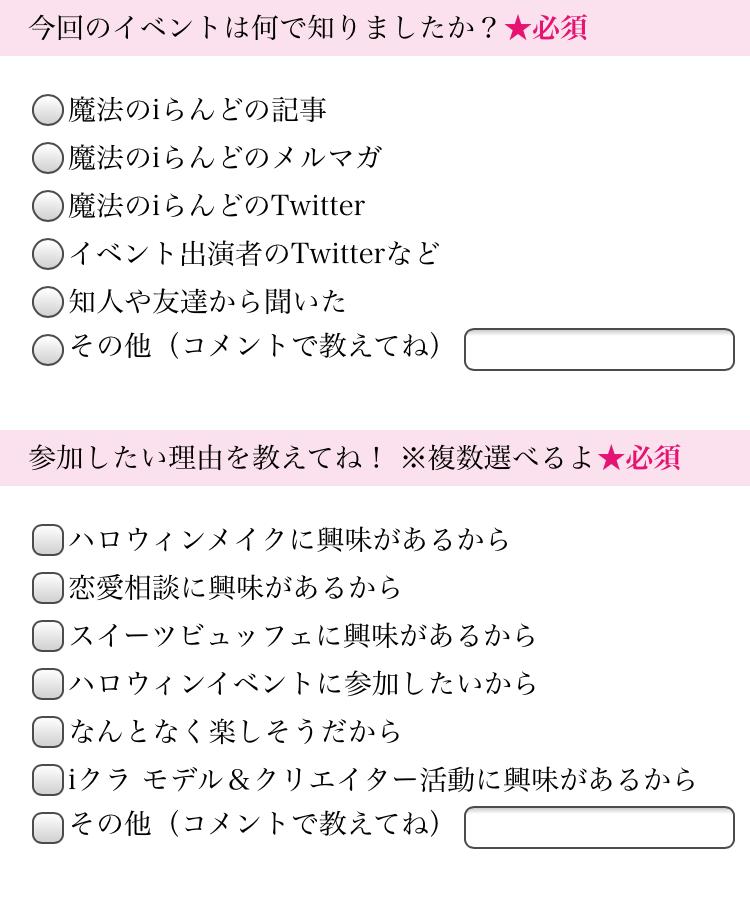 WEBCAS formulatorで作成した応募フォーム画面の一部