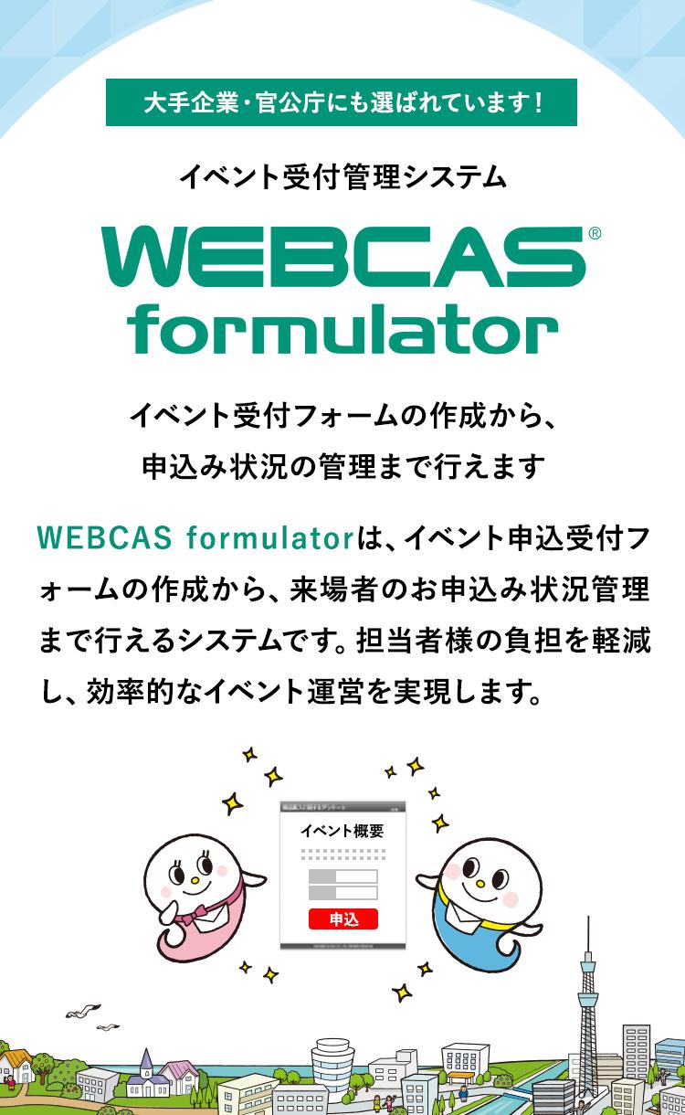 大手企業・官公庁に選ばれています!イベント受付管理システム ウェブキャスフォーミュレーター WEBCAS formulatorメールを共有・管理 お客様からの問い合わせメールを複数人で一元管理!WEBCAS formulatorは、お客様から届くメールやWebフォームからの問い合わせを複数人で共有・管理し、効率的なメール対応を実現するグループウェアです。返信漏れや二重対応を防ぎ、企業の顧客満足度向上をサポートします。