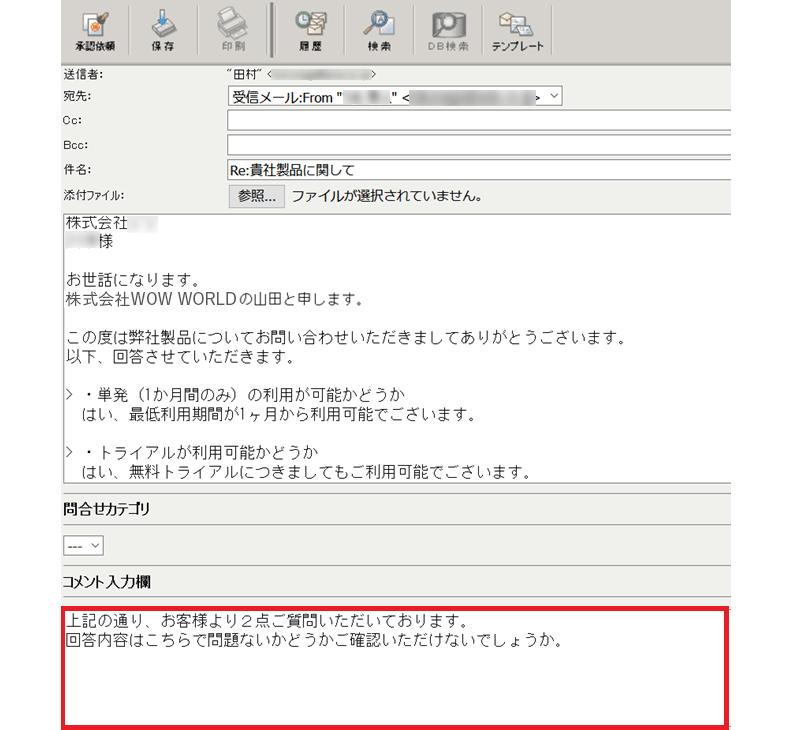 引継ぎ(申し送り)コメント機能 W800