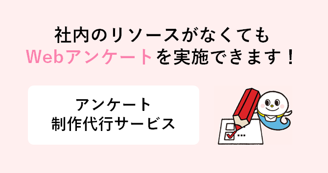 Webアンケート制作代行サービス_sp