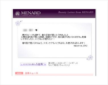 メナードWEB会員向けメルマガ 「Beauty Letter from MENARD」