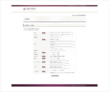 会員登録画面。WEBCASと連携したDBにデータが蓄積される