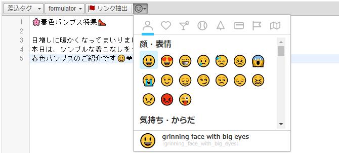 Unicode絵文字