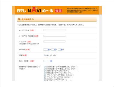 日本 テレビ24時間テレビインターネット募金サイト