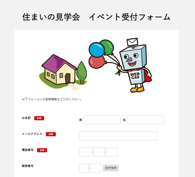 WEBCASテンプレートで作成したWebフォーム