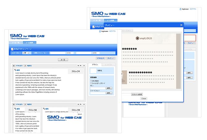SMO for WEBCAS_レイアウトは複数パターンから選べます