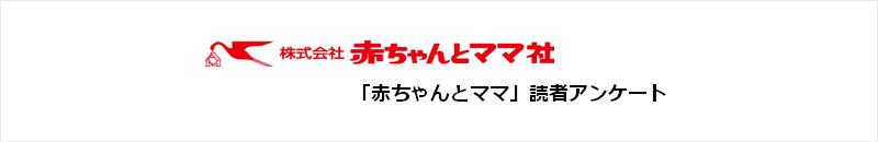 「赤ちゃんとママ」読者アンケート