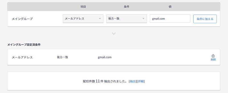 WEBCAS e-mail メール配信対象の設定画面
