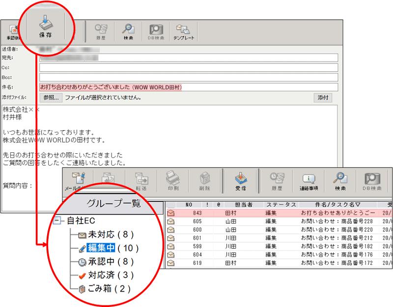 メール一時保存 W800