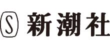 株式会社新潮社