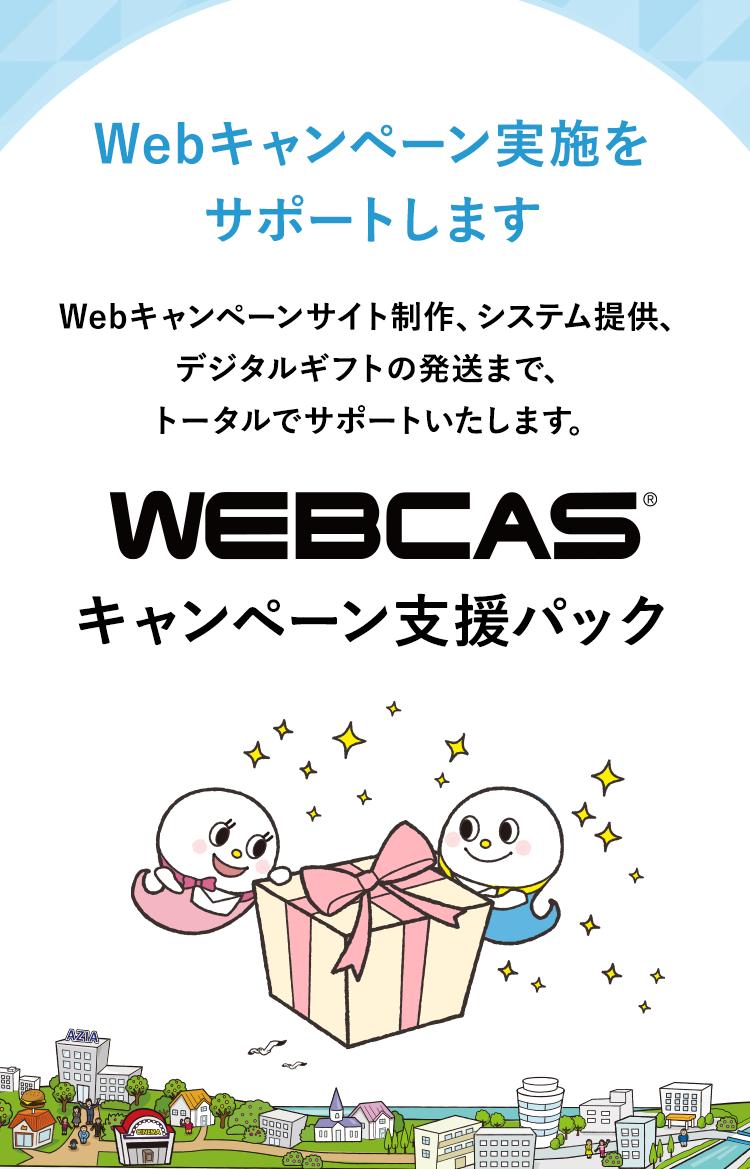 キャンペーン支援パック Webキャンペーン実施をサポート Webキャンペーンサイト制作、システム提供、デジタルギフトの発送まで、トータルでサポートいたします。