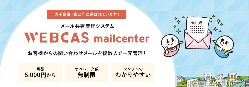 大手企業・官公庁に選ばれています! メール共有管理システム ウェブキャスメールセンター WEBCAS mailcenter お客様からの問い合わせメールを複数人で一元管理!WEBCAS mailcenterは、お客様から届くメールやWebフォームからの問い合わせを複数人で共有・管理し、効率的なメール対応を実現するグループウェアです。返信漏れや二重対応を防ぎ、企業の顧客満足度向上をサポートします。