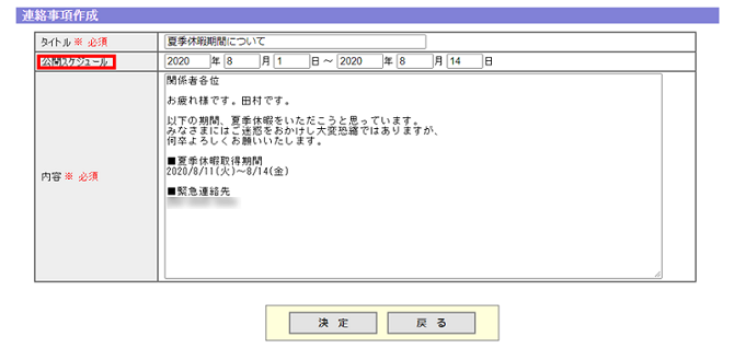 連絡事項表示のスケジュール設定 (SP)
