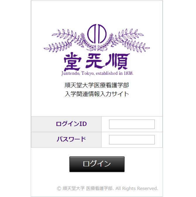 フォームにアクセスすると、ログインIDとパスワードを入力する画面が表示される。