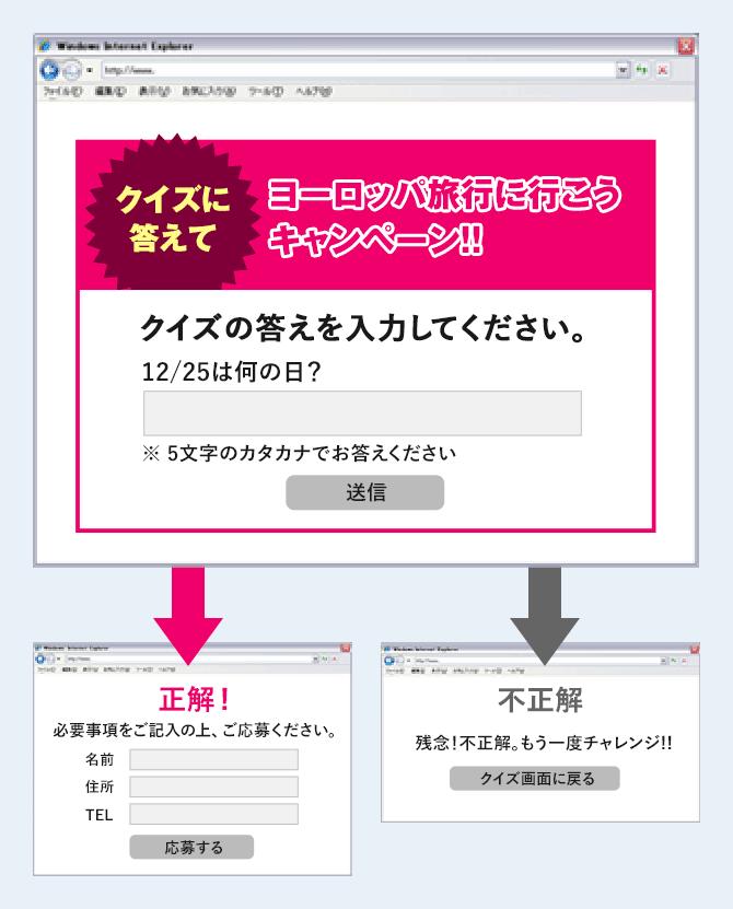 クイズの回答によってページを分岐させる機能を標準搭載