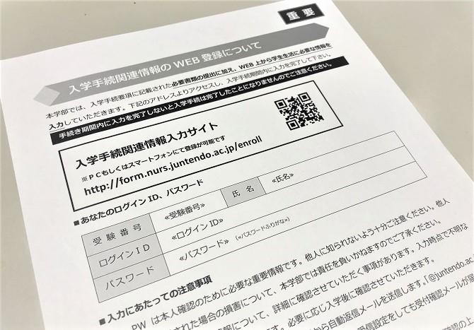 受験番号と氏名のほか、個別のログインIDとパスワードが書かれたプリントを配布している。