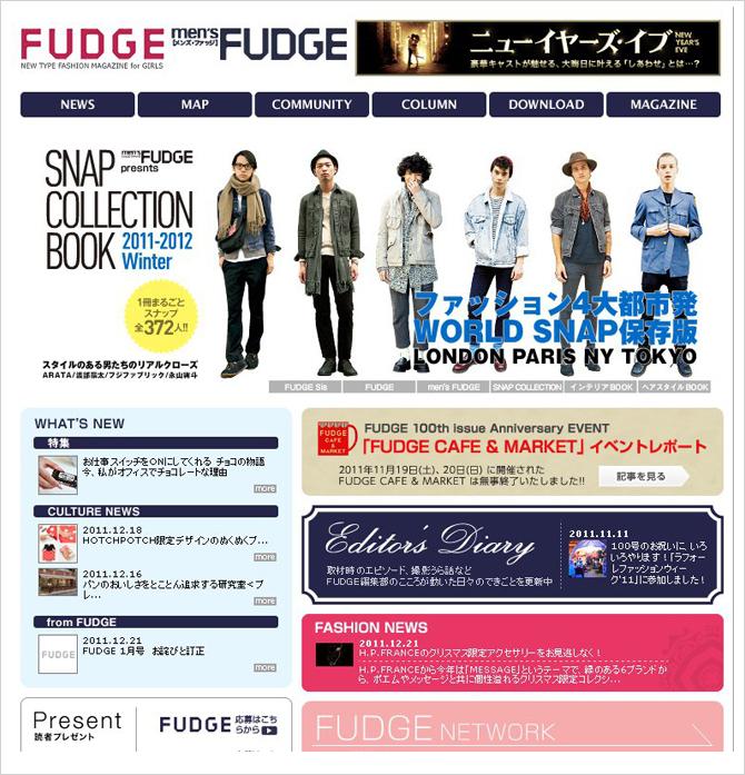 ファッション誌「FUDGE」Webサイト http://fudge.jp/