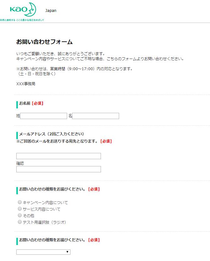 WEBCASで作成しているお問い合わせフォーム