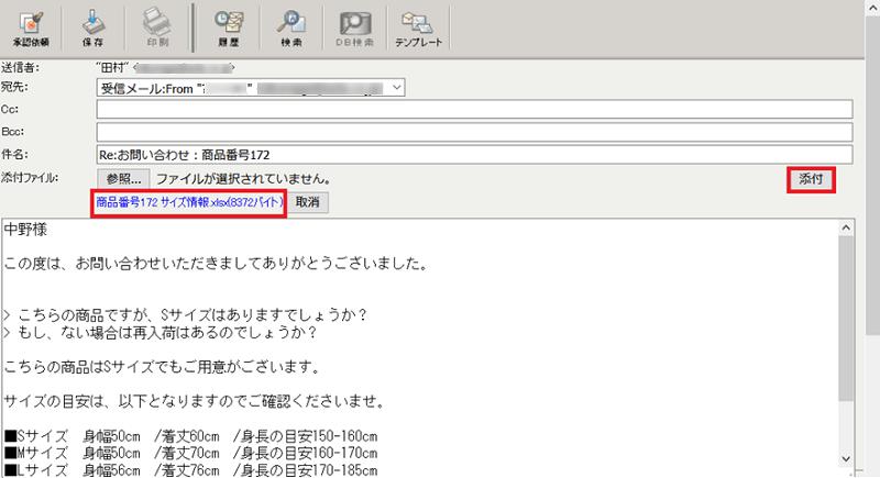 添付ファイル送受信 W800