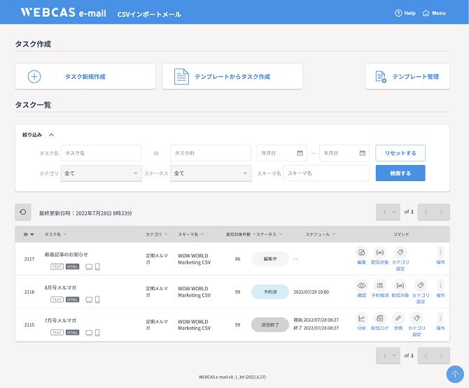 メルマガ配信システムWEBCAS e-mail管理画面