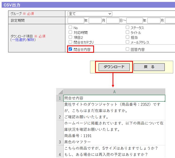 メール内容のCSV出力_sp