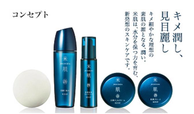 通販限定の化粧品ブランド「米肌」