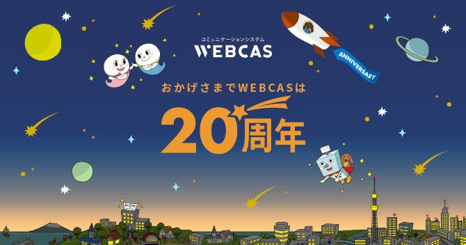 webcas