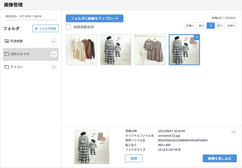 フォルダ管理が可能となった画像管理画面