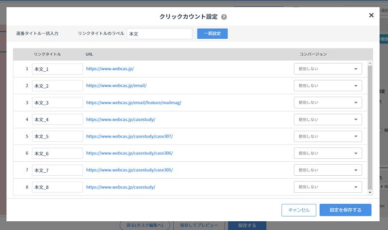 クリックカウント設定画面