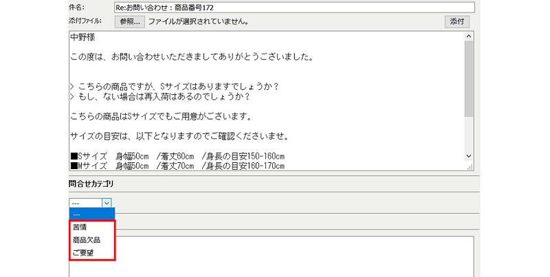 問合せ内容分類(2) W800