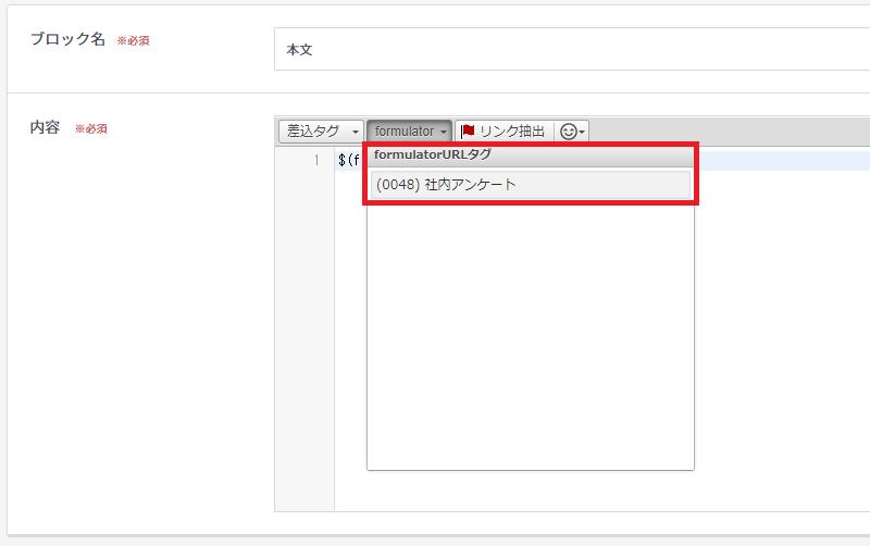 メール作成画面からアンケートへの誘導URLを差し込んで、メール会員限定アンケートが実施可能