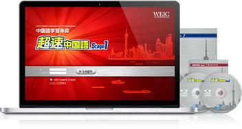 eラーニングシステム「超速中国語」