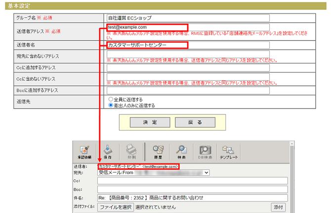 送信元メールアドレス設定_sp