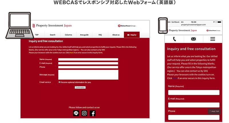 問い合わせフォーム海外(多言語)大和ホームズオンライン様ご利用イメージ
