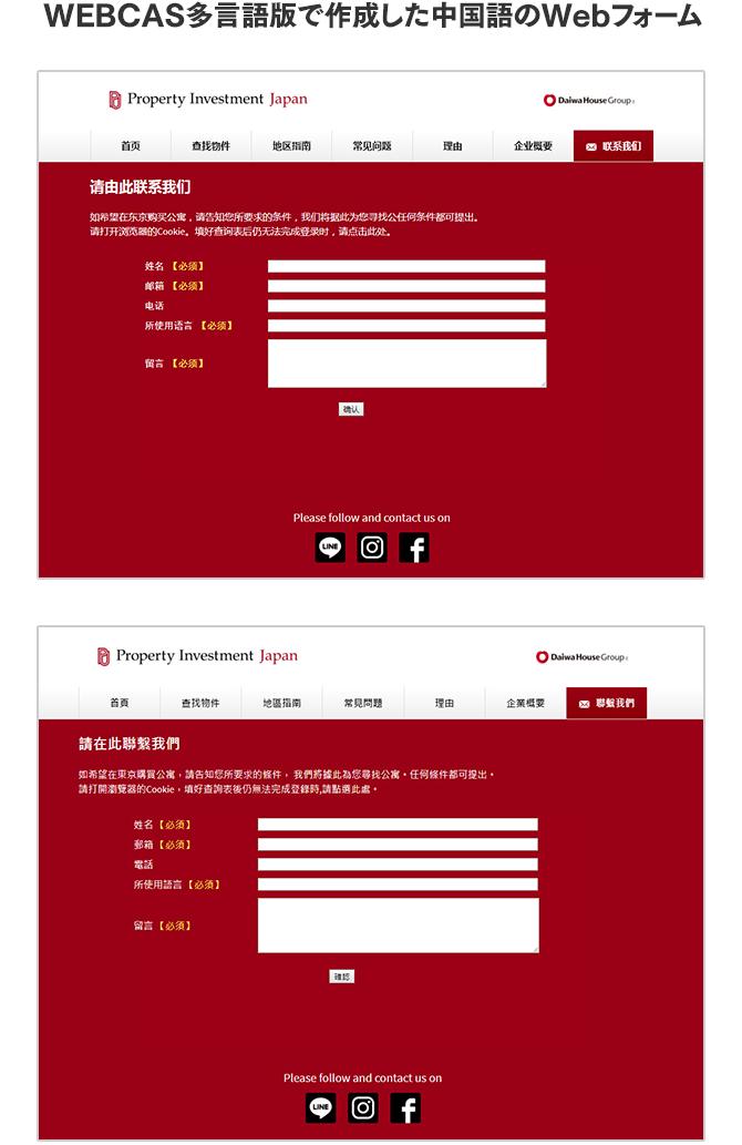 WEBCAS多言語版で作成した中国語のWebフォーム