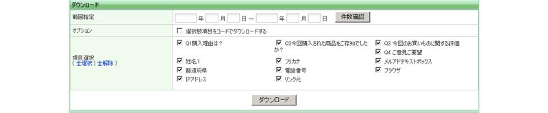 各アンケートの最新の集計データは、CSV形式でダウンロードすることができます。