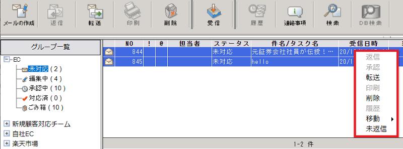 メール一括対応(1) W800