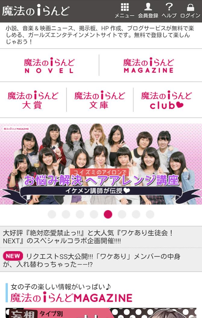 「魔法のiらんど」TOPページ(スマートフォン版)