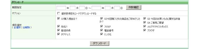 詳細な分析がしたい場合は、CSV形式でダウンロード
