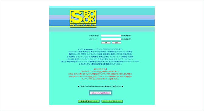 書店会員向け書籍注文サイト「S-BOOK.net」