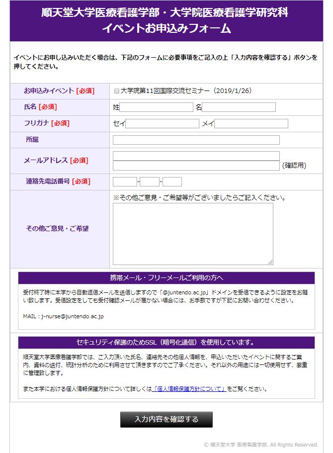 一般の方も申し込みいただけるよう、オープンアンケートとして公開している。