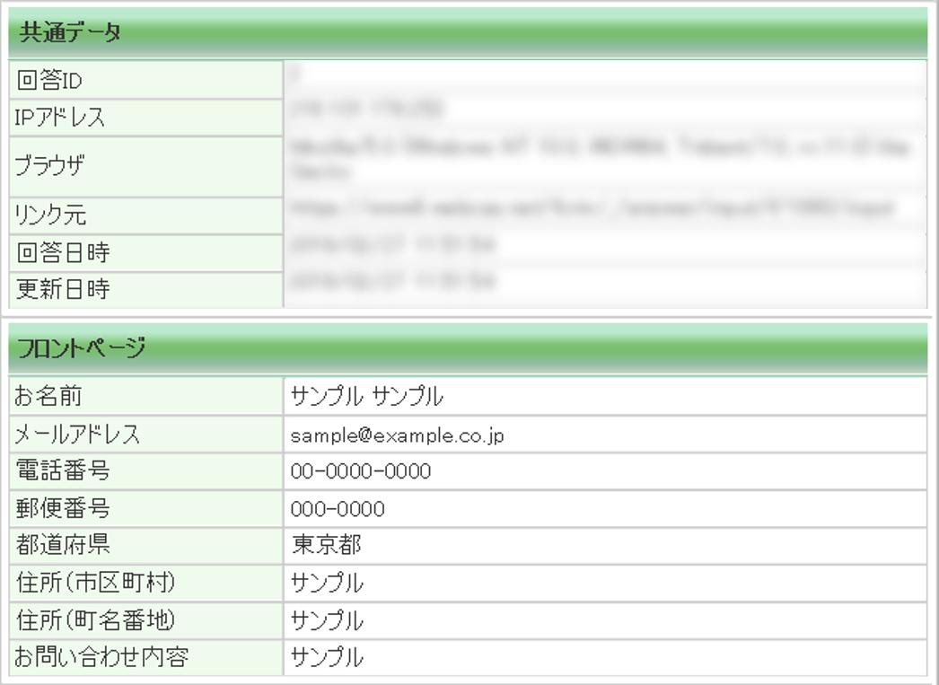 WEBCASの登録データ確認画面(サンプル)