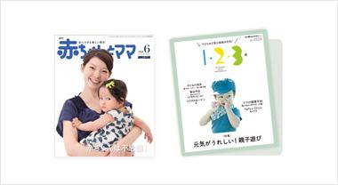 赤ちゃんとママ社様が発行する育児雑誌『赤ちゃんとママ』と『1・2・3歳』