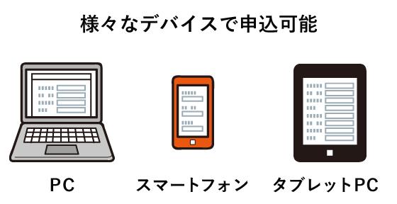 様々なデバイスで申込可能