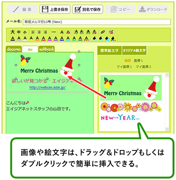 画像や絵文字は、ドラッグ&ドロップもしくはダブルクリックで簡単に挿入できる。