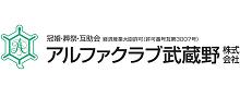 logo:アルファクラブ武蔵野
