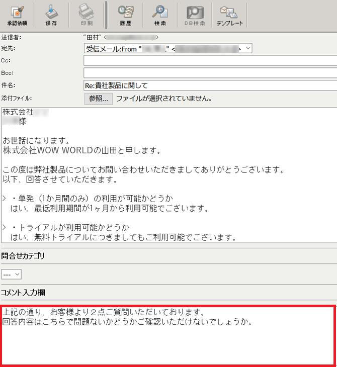 引継ぎ(申し送り)コメント機能 W670