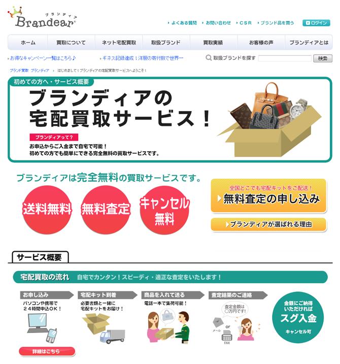 ブランディアWebサイト