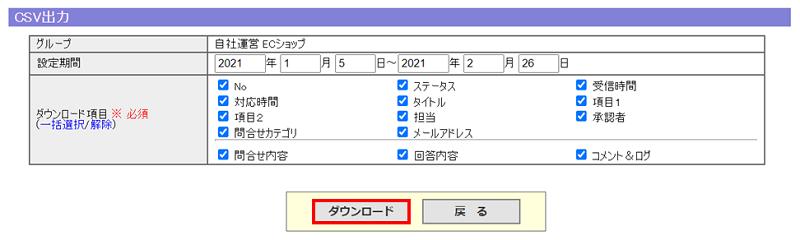 集計結果CSV出力_pc